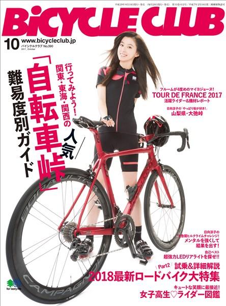 BICYCLE CLUB 2017年10月号