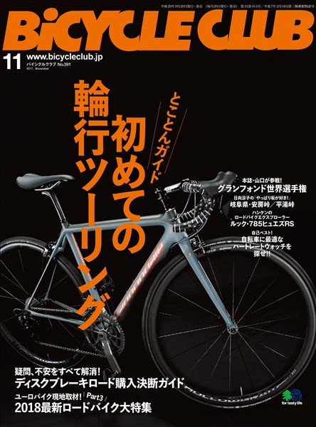 BICYCLE CLUB 2017年11月号