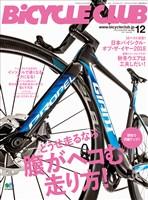 BICYCLE CLUB 2017年12月号