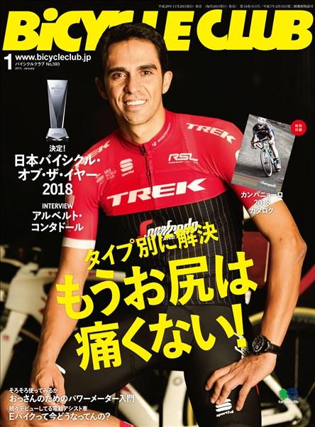 BICYCLE CLUB 2018年1月号