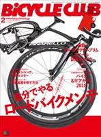 BICYCLE CLUB 2018年2月号