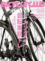 BICYCLE CLUB 2018年4月号
