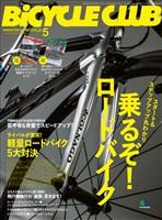 BICYCLE CLUB 2018年5月号