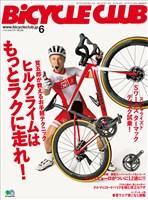 BICYCLE CLUB 2018年6月号