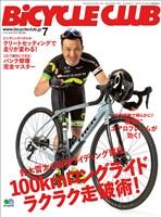 BICYCLE CLUB 2018年7月号