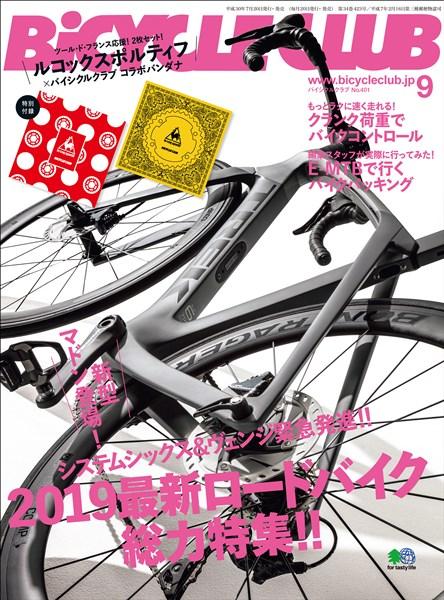 BICYCLE CLUB 2018年9月号