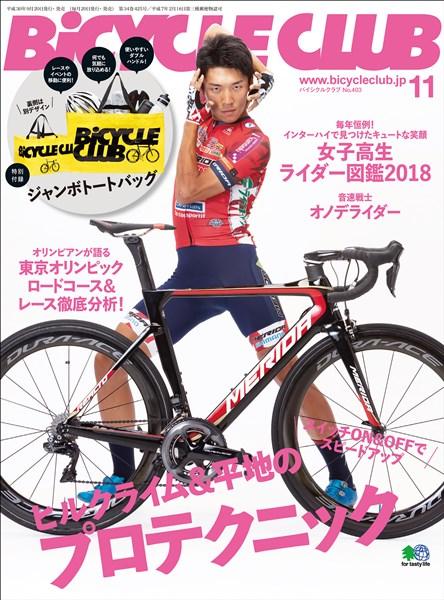 BICYCLE CLUB 2018年11月号