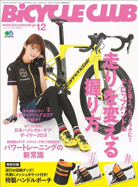BICYCLE CLUB 2018年12月号