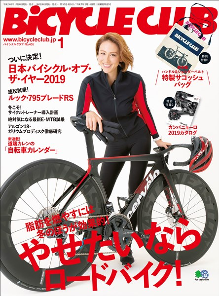 BICYCLE CLUB 2019年1月号