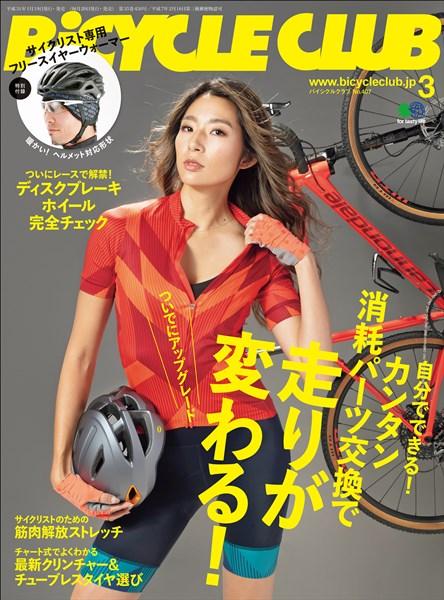 BICYCLE CLUB 2019年3月号