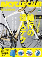 BICYCLE CLUB 2019年7月号