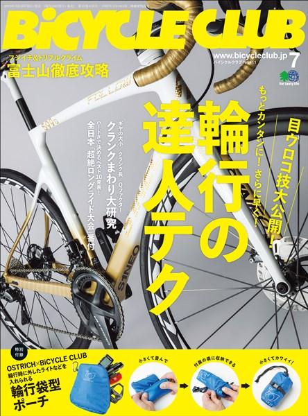 BICYCLE CLUB 2019年7月号