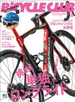 BICYCLE CLUB 2019年8月号 No.412