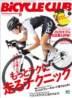 BICYCLE CLUB 2019年9月号 No.413