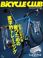 BICYCLE CLUB 2019年11月号 No.415