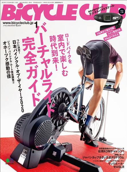 BICYCLE CLUB 2020年1月号 No.417