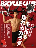 BICYCLE CLUB 2020年2月号 No.418