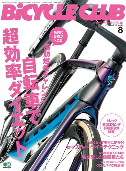 BICYCLE CLUB 2020年8月号 No.424
