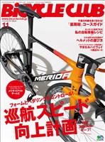 BICYCLE CLUB 2020年11月号 No.427
