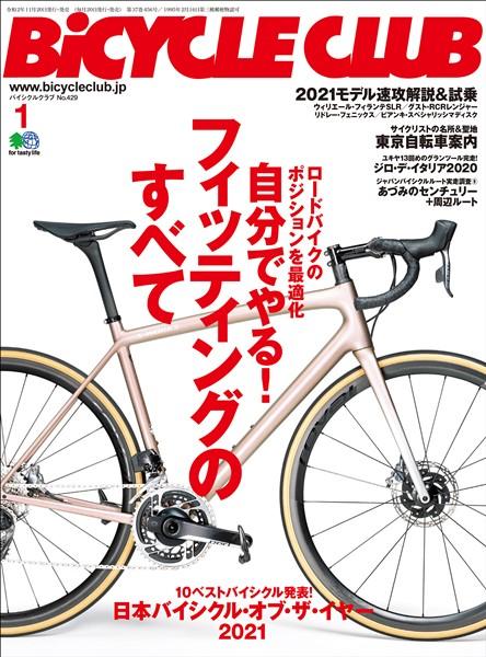 BICYCLE CLUB 2021年1月号 No.429