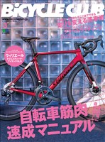 BICYCLE CLUB 2021年3月号 No.431