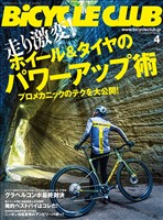 BICYCLE CLUB 2021年4月号 No.432