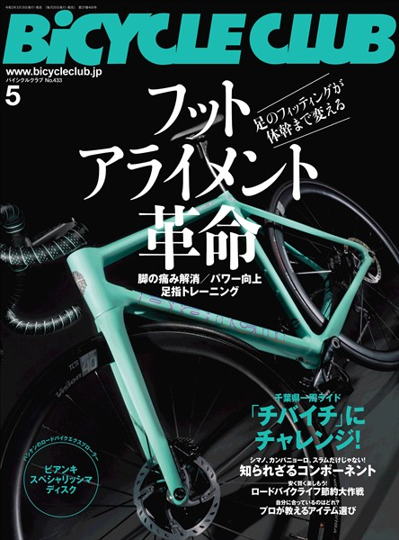 BICYCLE CLUB 2021年5月号 No.433
