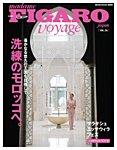 フィガロジャポン ヴォヤージュ(madame FIGARO japon voyage) Vol.34