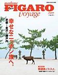 フィガロジャポン ヴォヤージュ(madame FIGARO japon voyage) Vol.37