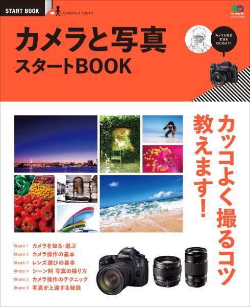 エイ出版社のスタートBOOKシリーズ カメラと写真 スタートBOOK