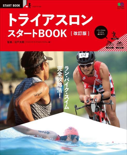 エイ出版社のスタートBOOKシリーズ トライアスロン スタートBOOK 改訂版