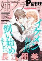 姉プチデジタル 【電子版特典付き】 2021年8月号(2021年7月8日発売)