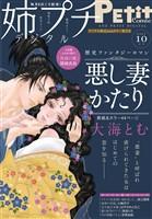 姉プチデジタル 【電子版特典付き】 2021年10月号(2021年9月8日発売)
