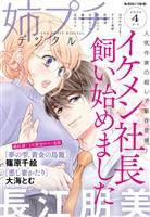 姉プチデジタル 2020年4月号(2020年3月6日発売)