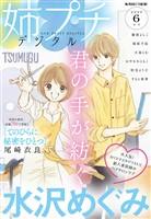 姉プチデジタル 2020年6月号(2020年5月8日発売)