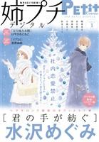 姉プチデジタル 【電子版特典付き】 2021年1月号(2020年12月8日発売)