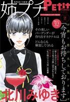 姉プチデジタル 【電子版特典付き】 2021年2月号(2021年1月8日発売)