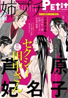 姉プチデジタル 【電子版特典付き】 2021年3月号(2021年2月8日発売)