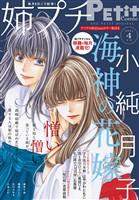姉プチデジタル 【電子版特典付き】 2021年4月号(2021年3月8日発売)