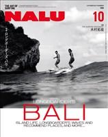 NALU 2017年10月号 No.106