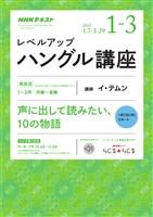 NHKラジオ レベルアップハングル講座  2019年1月~3月