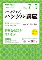 NHKラジオ レベルアップハングル講座  2019年7月~9月