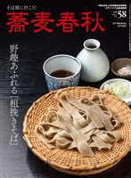 蕎麦春秋 Vol.58