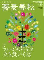 蕎麦春秋 Vol.33