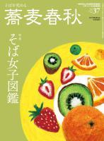 蕎麦春秋 Vol.37