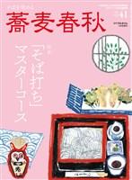 蕎麦春秋 Vol.41