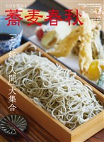 蕎麦春秋 Vol.42