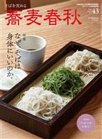 蕎麦春秋 Vol.43