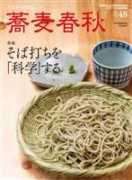蕎麦春秋 Vol.48