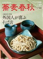 蕎麦春秋 Vol.49